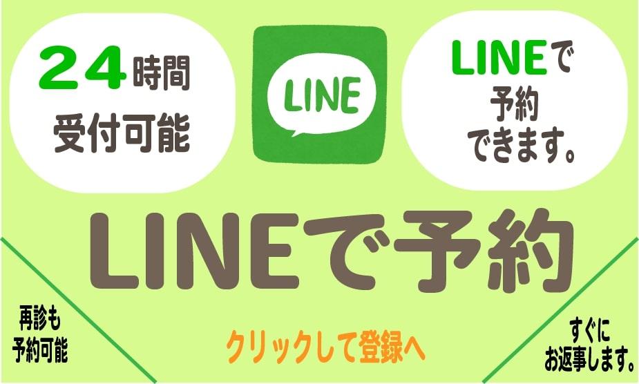 未病コンディショニングセンターハレル 下原店LINE問い合わせ